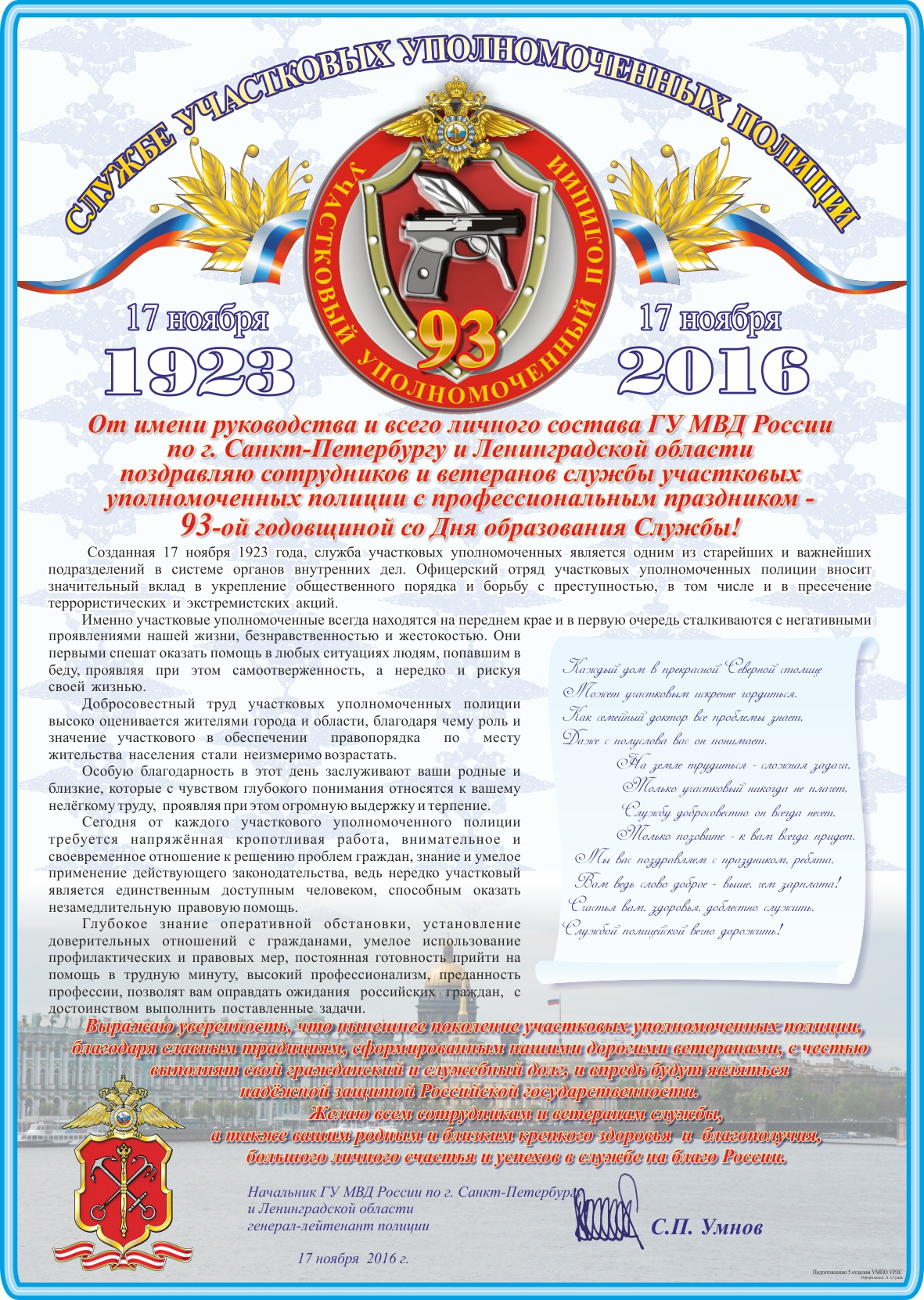 uchastkovye_92